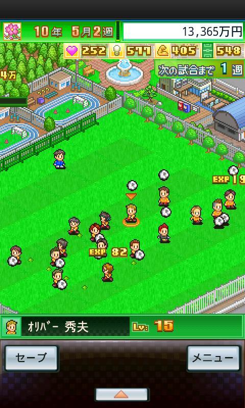 【体験版】サッカークラブ物語 Lite screenshot #6