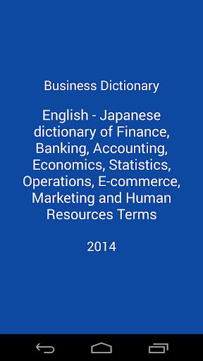 ビジネス用語辞書 Ja-En