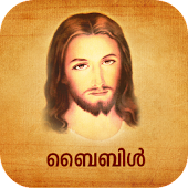 Malayalam Bible Quotes Alarm