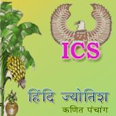 ICS Hindi Astrology