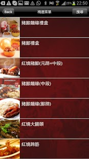 阿水獅豬腳台北忠孝店(Pork Knuckle) - screenshot thumbnail