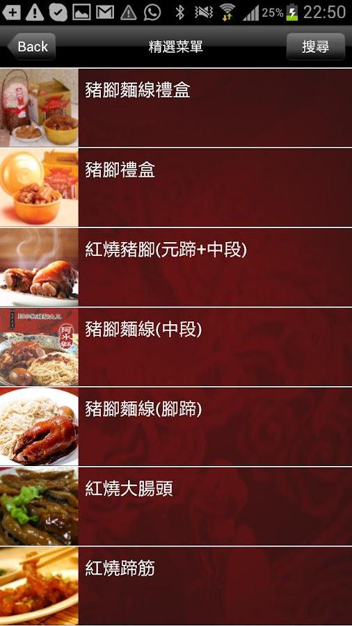 阿水獅豬腳台北忠孝店(Pork Knuckle)- screenshot