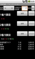 Screenshot of 馬券電卓 OzzCalc