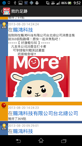 More+ 瘋集點