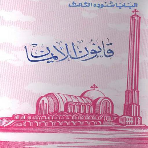 Christian Creed Arabic 書籍 App LOGO-硬是要APP