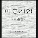 미궁게임(MazeGame, LabyrinthGame) logo