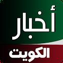 أخبار الكويت Kuwait News logo