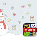 몽이 보미윈터 카카오톡 테마 icon