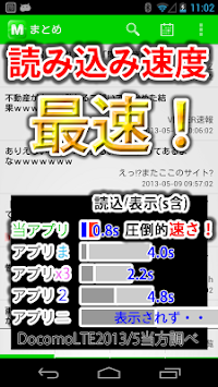 2ch Summary fastest! Colle If you read the two channels together! apk screenshot