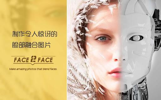 变脸-你的变脸神器