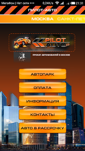 ПИЛОТ-АВТО прокат автомобилей