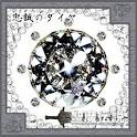 聖魔伝説 ~忠誠のダイヤモンド~