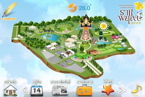 Royal Flora 2011 - screenshot