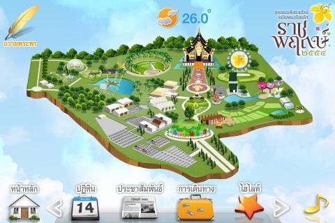 Royal Flora 2011 - screenshot