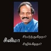 Tamil Cinema Debate - Leoni