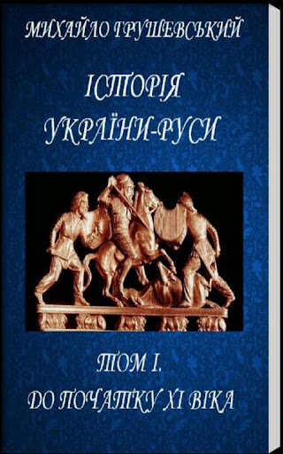 Історія України-Руси. Том І