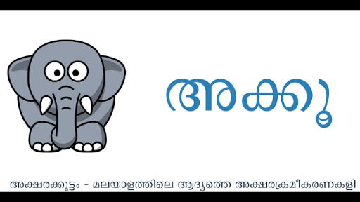 Akkoo - Malayalam Word Game