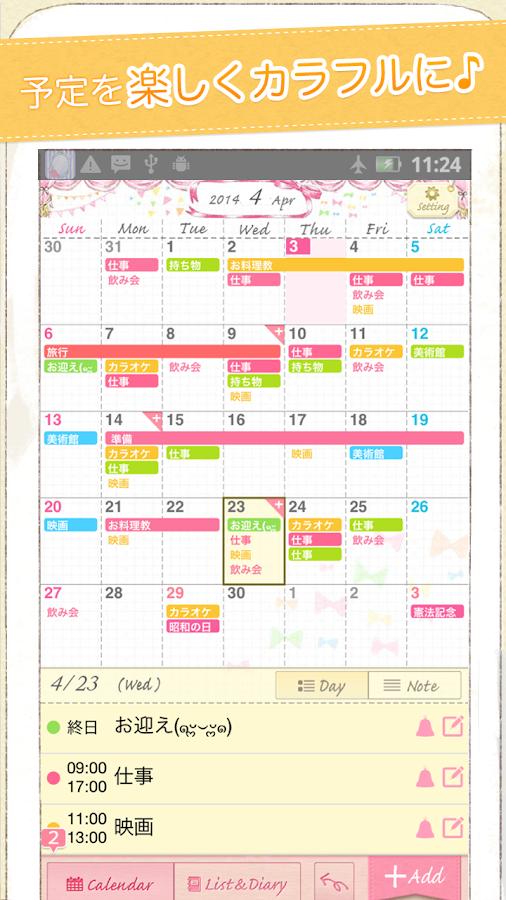 無料 無料スケジュール帳 : ♥コレットカレンダー無料 ...