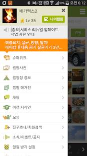아이라이크캠핑 (I Like Camping) - screenshot thumbnail