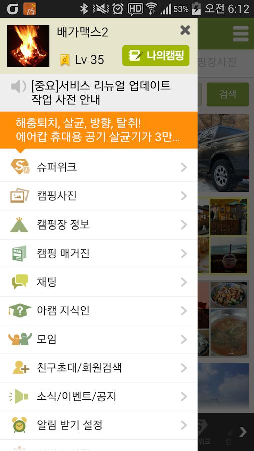 아이라이크캠핑 (I Like Camping) - screenshot