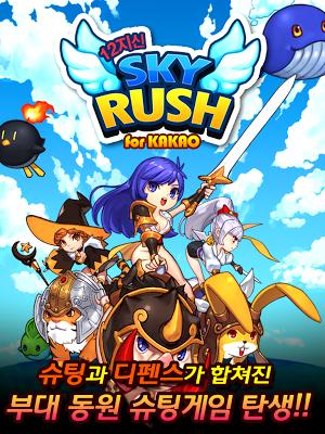 12지신 스카이러쉬 for Kakao - screenshot