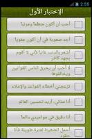 Screenshot of إختبار الشخصية الكامل