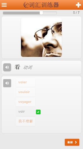 玩免費教育APP|下載免费学习法语单词和词汇 app不用錢|硬是要APP
