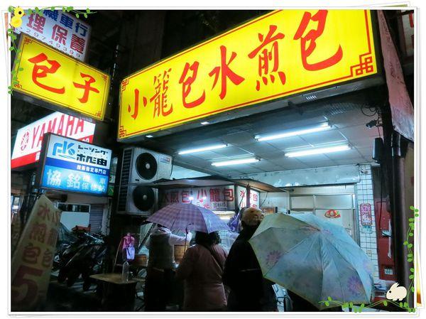 台北-三重-【銅板小吃】5元小籠包水煎包