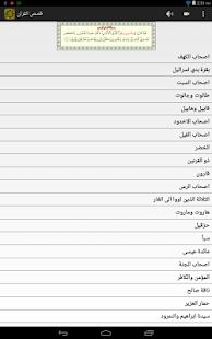 قصص القران الكريم Screenshot 7