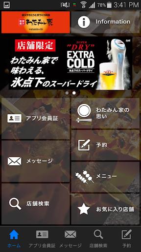わたみん家アプリ
