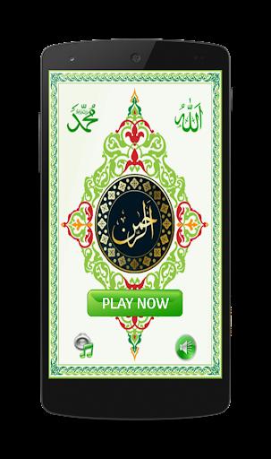 Read Listen Ar Rahman
