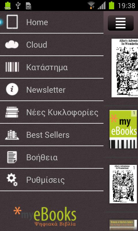 MyeBooks - screenshot