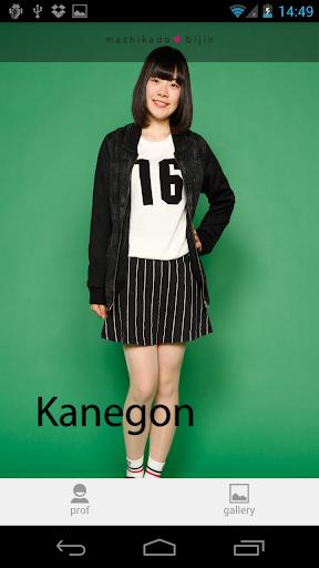 カネゴン ver. for MKB