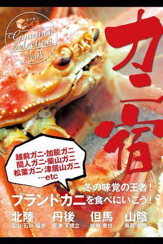 宿バイス カニ宿 Gourmet Selection1