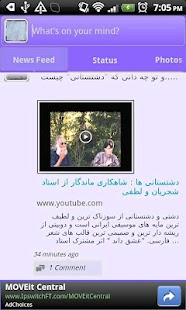 Farsi Facebook - screenshot thumbnail