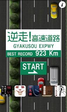 逆走!高速道路のおすすめ画像2
