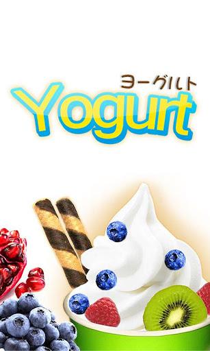 フローズンヨーグルト - 料理ゲーム