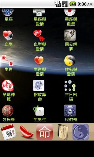【免費娛樂App】算命安卓-APP點子
