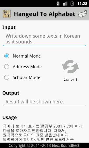 Convert Korean to Alphabet
