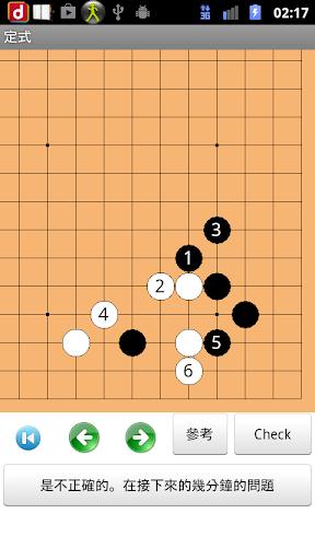 圍棋的藝術
