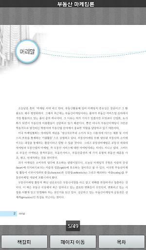 免費下載書籍APP|부동산 마케팅론 : 이론과 실제 app開箱文|APP開箱王
