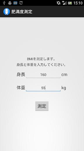 BMI肥満度測定