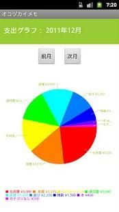 オコヅカイメモ- screenshot thumbnail