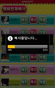 카스앨범(카스사진저장) - screenshot thumbnail