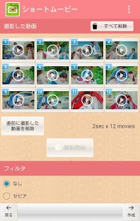 OtayoriPhotoApp(PhotoManager) - screenshot thumbnail