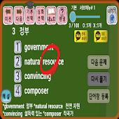 수능(고등) 영어단어 이걸로 끝! 조상철 korean