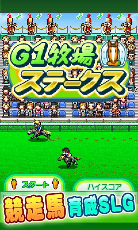G1牧場ステークス screenshot #16