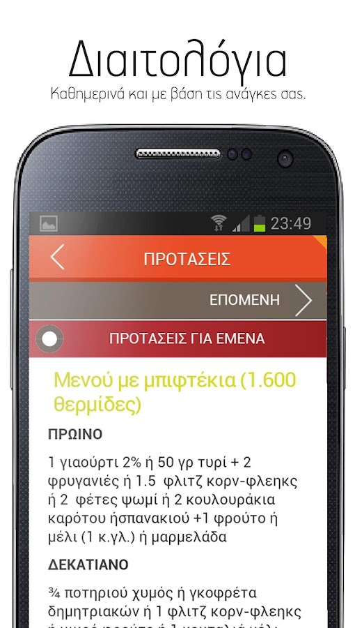 nutrINsider - screenshot
