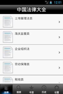 中国法律大全 投资法规总汇