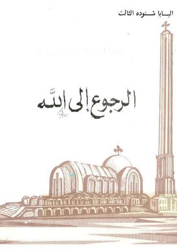 Coptic + الرجوع إلى الله